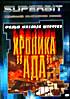 Хроника «Ада» на DVD