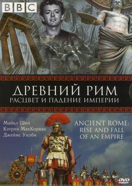 BBC Древний Рим Расцвет и падение империи на DVD