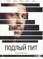 Подлый Пит (Хитрый Пит) (10 серий) (2 DVD)