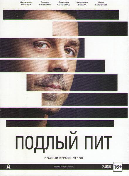 Подлый Пит (Хитрый Пит) (10 серий) (2 DVD) на DVD