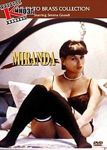 Миранда на DVD
