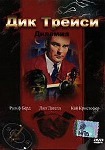 Дик Трейси Дилемма на DVD
