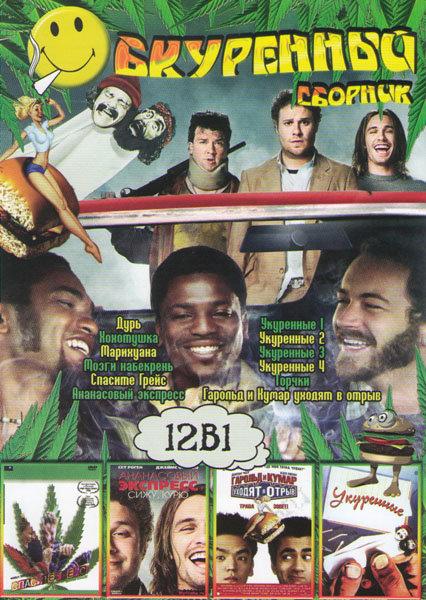 Нигерские комедии марихуаны действие марихуаны на здоровье