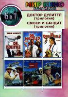 Доктор Дулитл Трилогия / Смоки и Бандит трилогия