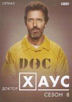 Доктор Хаус 8 сезон (22 серии) (3 DVD)
