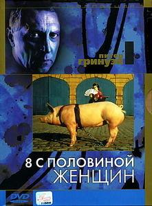Восемь (8) 1/2 женщин на DVD