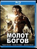 Молот богов (Blu-ray)