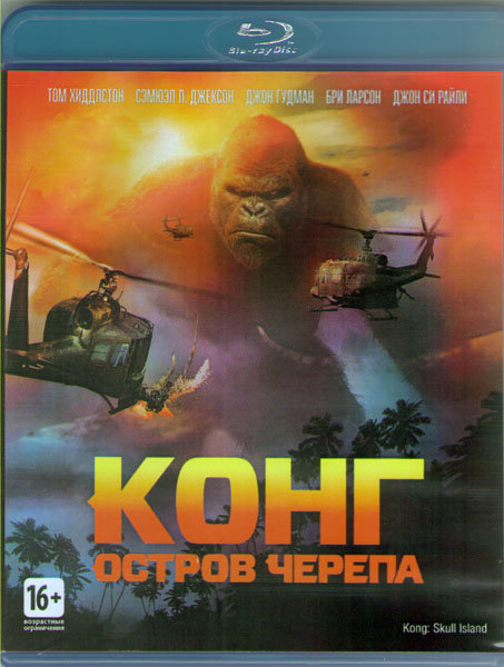 Конг Остров черепа (Blu-ray)* на Blu-ray