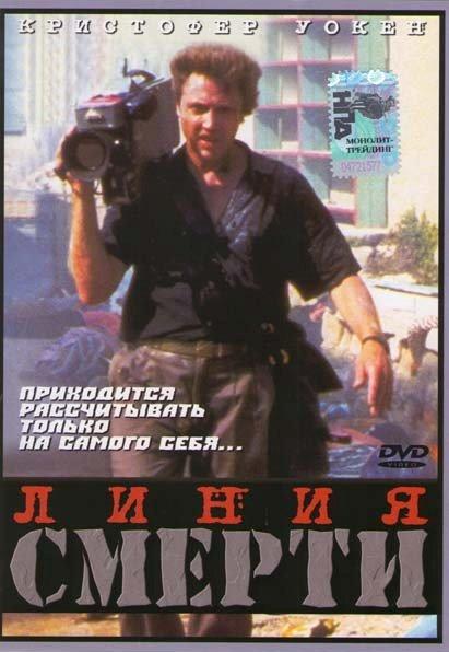 Линия смерти на DVD