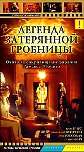 Легенда затерянной гробницы на DVD