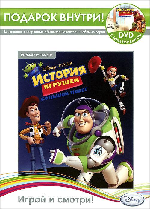 История Игрушек Большой побег (DVD-BOX) (+ DVD фильм История Игрушек3)