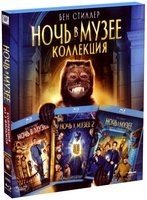 Ночь в музее / Ночь в музее 2 / Ночь в музее Секрет гробницы (3 Blu-Ray)