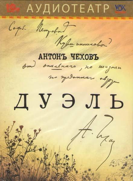 Антон Чехов Дуэль (Аудиокнига MP3)