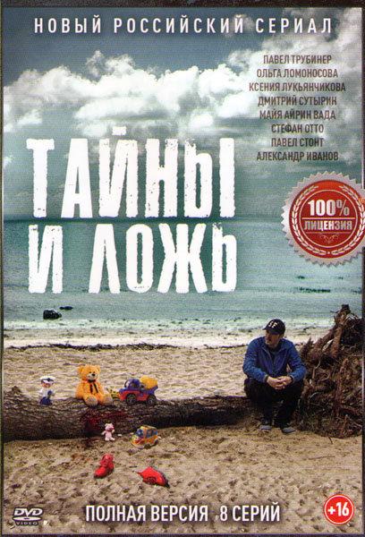 Тайны и ложь (8 серий) на DVD