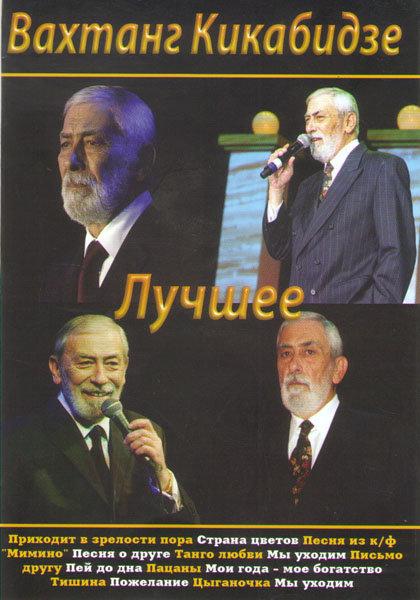Вахтанг Кикабидзе Grand Collection  на DVD