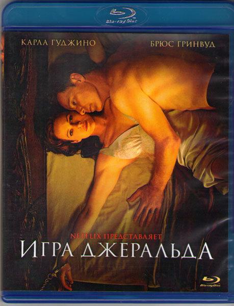 Игра Джеральда (Blu-ray)