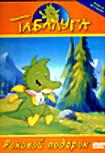 Табалуга - Роковой подарок  на DVD
