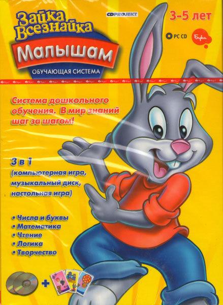 Зайка Всезнайка Малышам Обучающая система (PC CD)
