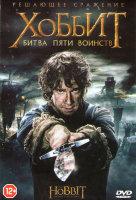 Хоббит Битва пяти воинств (2 DVD)