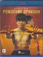 Брюс Ли Рождение дракона (Blu-ray)*