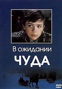 В ожидании чуда (реж. С. Косовалич) на DVD