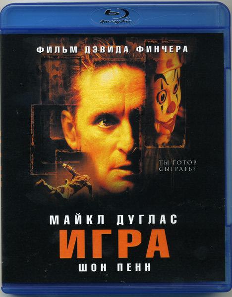 Игра (Blu-ray) на Blu-ray