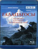 BBC Галапагосы (Blu-ray)