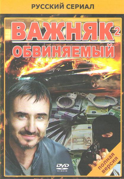 Важняк 2 Обвиняемый (22 серии) на DVD