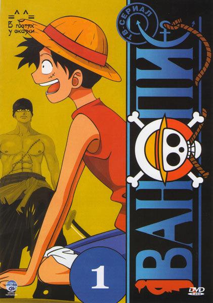 Ван Пис TV (480 серий) (12 DVD) на DVD