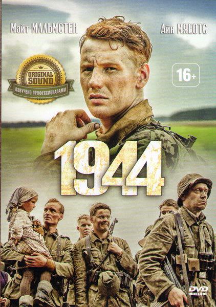 1944 на DVD
