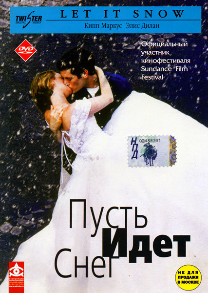 Пусть идет снег  на DVD