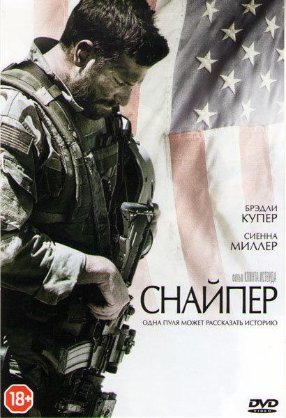 Снайпер на DVD