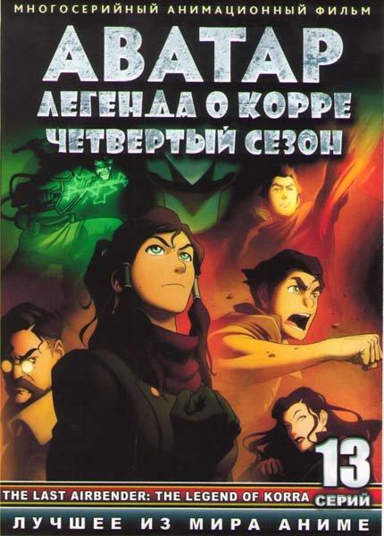 Аватар Легенда о Корре 4 Сезон (13 серий)  на DVD