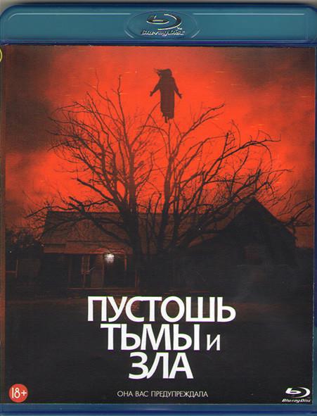 Пустошь тьмы и зла (Blu-ray)* на Blu-ray