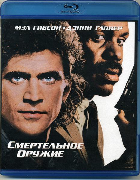 Смертельное оружие (Blu-ray)* на Blu-ray