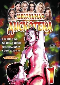 ШКОЛЬНАЯ ДИСКОТЕКА – 1 на DVD
