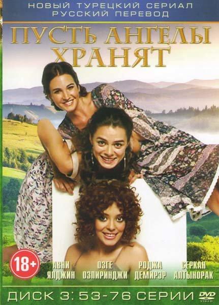 Пусть ангелы хранят (53-76 серии) на DVD