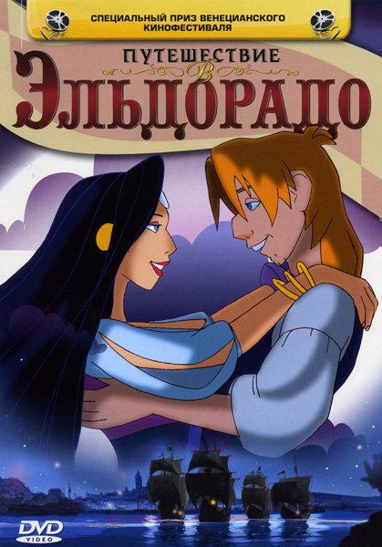 Путешествие в Эльдорадо на DVD