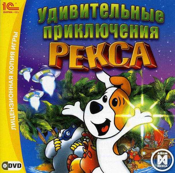 Удивительные приключения Рекса (PC DVD)