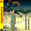 Японские сказки (аудиокнига MP3)