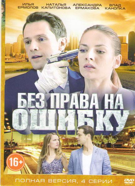 Без права на ошибку (4 серии) на DVD