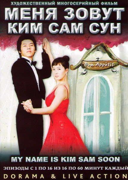 Меня зовут Ким Сам Сун (16 серий) (4 DVD) на DVD