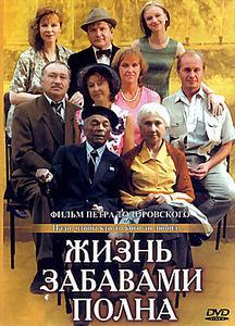 Жизнь забавами полна   на DVD