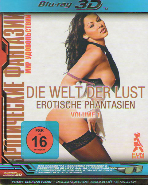 Мир удовольствий Эротические фантазии I 3D+2D (Blu-ray) на Blu-ray