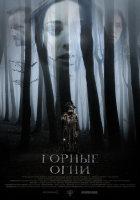 Горные огни (Blu-ray)