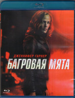 Багровая мята (Blu-ray)