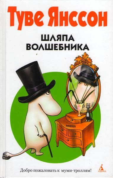 Шляпа волшебника на DVD