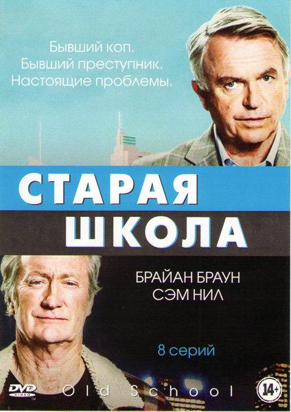 Старая школа (Старая закалка) 1 Сезон (8 серий) на DVD