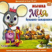Мышка Мия и букашки замарашки (PC DVD)