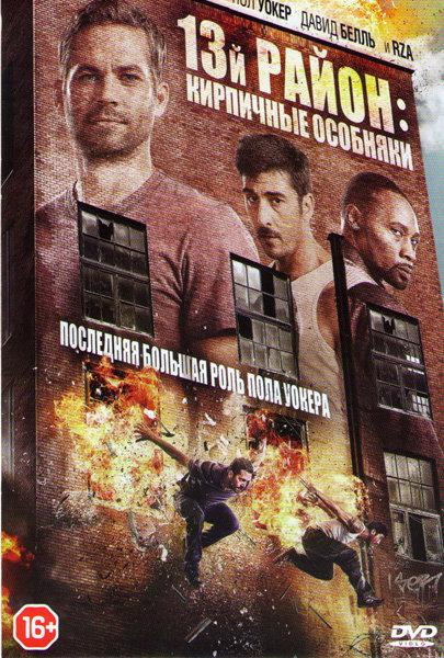 Район 13 Кирпичные особняки (13 Район Кирпичные особняки) на DVD